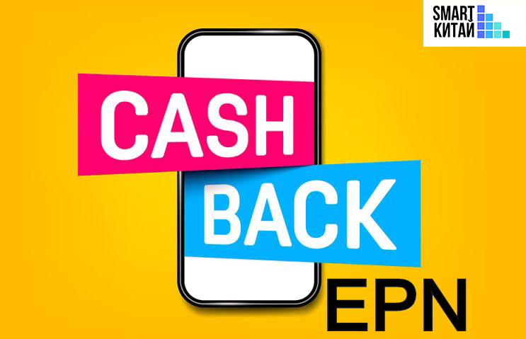 Cash Back EPN