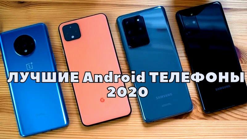 лучшие Android телефоны 2020