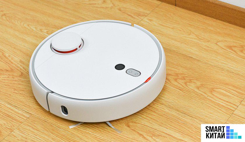 Xiaomi Mi Robot Vacuum Cleaner 1S: